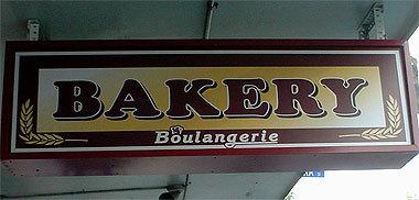 Boulangerie1a