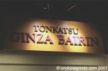 Tonkatsuginza1